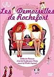《DVD》「ロシュフォールの恋人たち」