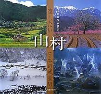 遺したい日本の風景Ⅵ 山村 (遺したい日本の風景 6)