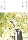 忘れられない花のいろ 麻生久美子のペルシャ紀行 (P-Vine BOOks)