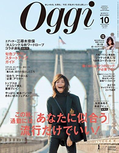 Oggi (オッジ) 2016年 10月号 [雑誌]