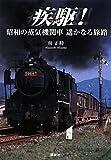 疾駆! 昭和の蒸気機関車 遥かなる旅路