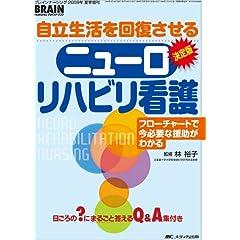 ブレインナーシング2009年夏季増刊 決定版自立生活を回復