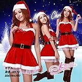 【1点】【 X'mas】ベルト&バニエ付クリスマス衣装・サンタさん【4点】sr