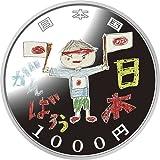 日本 2015年 東日本大震災復興事業記念貨幣 第3次 1000円カラー銀貨 プルーフ