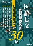国語長文難関徹底攻略30選 (高校入試特訓シリーズ)