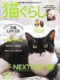 猫ぐらし 2015年 09 月号 [雑誌]
