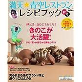 満天☆青空レストラン レシピブック2011秋号 (日テレムック)