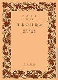 日本の目覚め (岩波文庫)