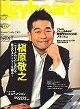 キーボード・マガジン 2008年 1月号 [雑誌] (CD、小冊子付き)