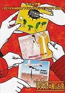 クリップ集~GO!YA!NUMBER/アテンション・プリーズ/TOKYONOISE~[DVD]