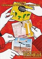 ����å�~GO!YA!NUMBER/���ƥ�ץ��/TOKYO NOISE~ [DVD](�߸ˤ��ꡣ)