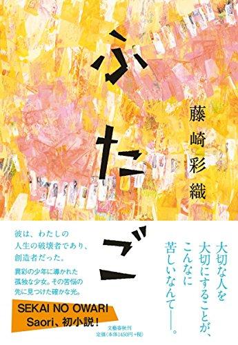 藤崎彩織(SEKAI NO OWARI)「ふたご」直木賞候補に