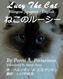 ねこのルーシー Lucy The Cat: Bilingual Japanese - English (ねこのルーシー)