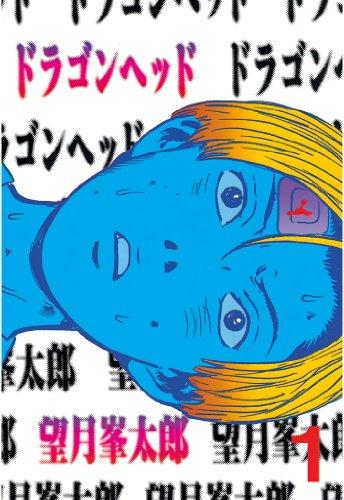ドラゴンヘッド(1): 1 (ヤンマガKCスペシャル (519))