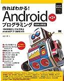 作ればわかる!Androidプログラミング第2版 -SDK4対応-