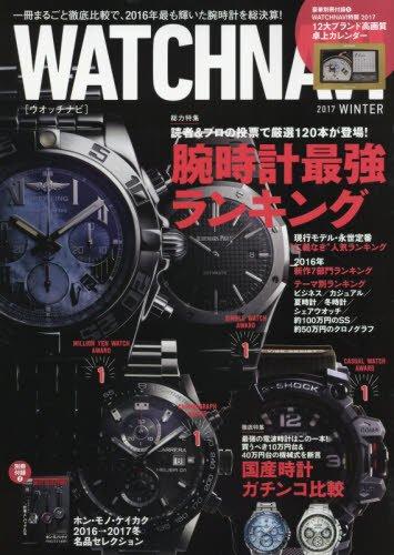 WATCH NAVI 2017年1月号 大きい表紙画像