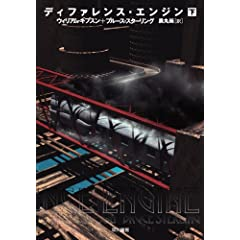 ディファレンス・エンジン〈下〉 (ハヤカワ文庫SF) (文庫)