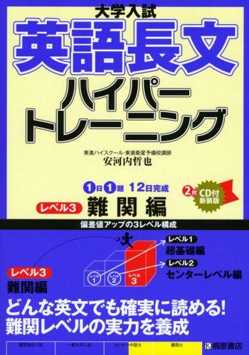英語長文 ハイパートレーニング レベル3 難関編