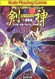 剣神(ブレードデモンズ)〈1〉継承者—デモンパラサイト・リプレイ (富士見ドラゴン・ブック)
