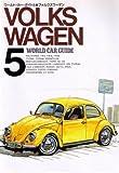 VOLKSWAGEN (Japan Import) (World Car Guide, 5)