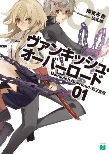 ヴァンキッシュ・オーバーロード 01 覇王覚醒 (MF文庫J)