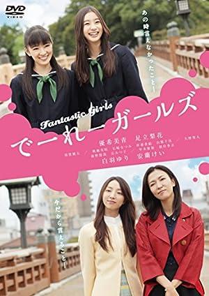 でーれーガールズ [DVD]