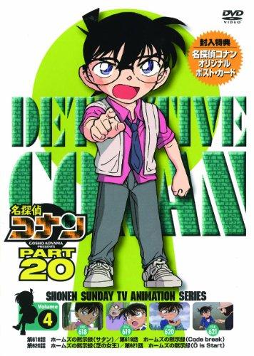 名探偵コナン PART20 Vol.4 [DVD]
