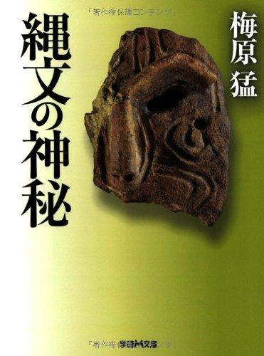 縄文の神秘 (学研M文庫)