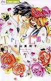 True Love(7) (フラワーコミックス)