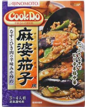 Cook Do 麻婆茄子