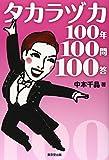 タカラヅカ100年100問100答