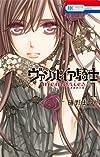 ヴァンパイア騎士 memories 1 (花とゆめコミックス)