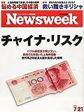 Newsweek (ニューズウィーク日本版) 2015年 7/21 号 [チャイナ・リスク]
