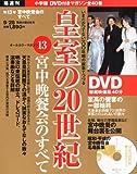 DVDマガジン 皇室の20世紀~宮中晩餐会のすべて~ [雑誌] / 小学館 (刊)