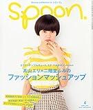spoon. (スプーン) 2012年 04月号 [雑誌]
