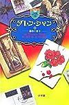 ダレン・シャン 12 (小学館ファンタジー文庫)