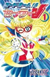 Codename: Sailor V 1