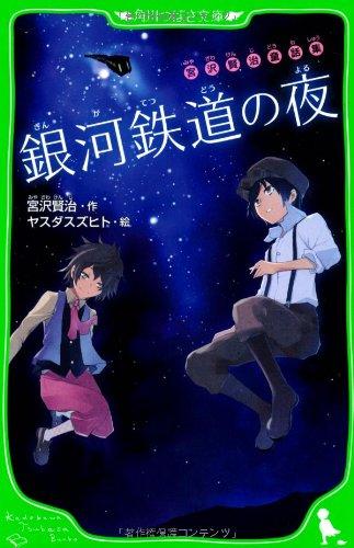 宮沢賢治童話集 銀河鉄道の夜 (つばさ文庫)
