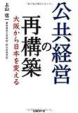 公共経営の再構築~大阪から日本を変える