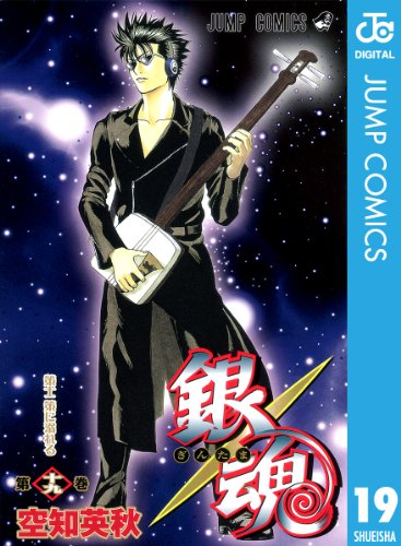 銀魂 モノクロ版 19 (ジャンプコミックスDIGITAL)