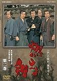 燃えよ剣 第二巻[DVD]