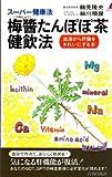 スーパー健康法 梅醤たんぽぽ茶健飲法―血液から肝臓をきれいにする本 (プレイブックス)