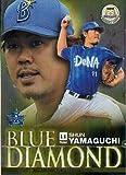 BBM2015 横浜DeNAベイスターズ BLUE DIAMOND No.BD01 山口俊