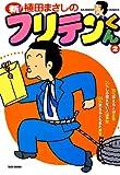 新フリテンくん(2) (バンブーコミックス 4コマセレクション)