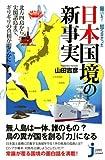 驚いた! 知らなかった日本国境の新事実 (じっぴコンパクト新書)