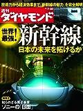 週刊 ダイヤモンド 2011年 7/30号 [雑誌]