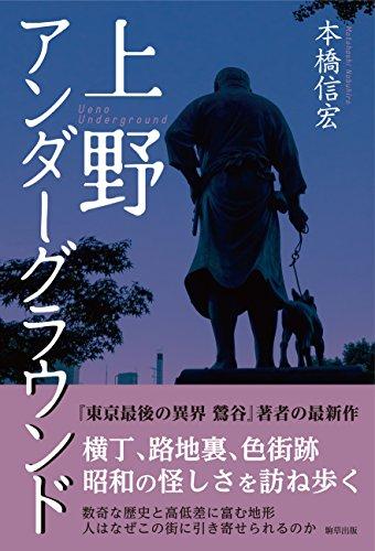 『上野アンダーグラウンド』昭和の怪しさを訪ね歩く