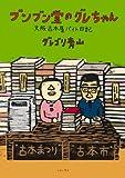 ブンブン堂のグレちゃん―大阪古本屋バイト日記