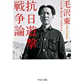 抗日遊撃戦争論 (中公文庫)