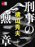�Y���̌M�� D���x�V���[�Y (���te-Books)